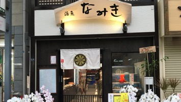 Live Fish Namiki Specialty Store