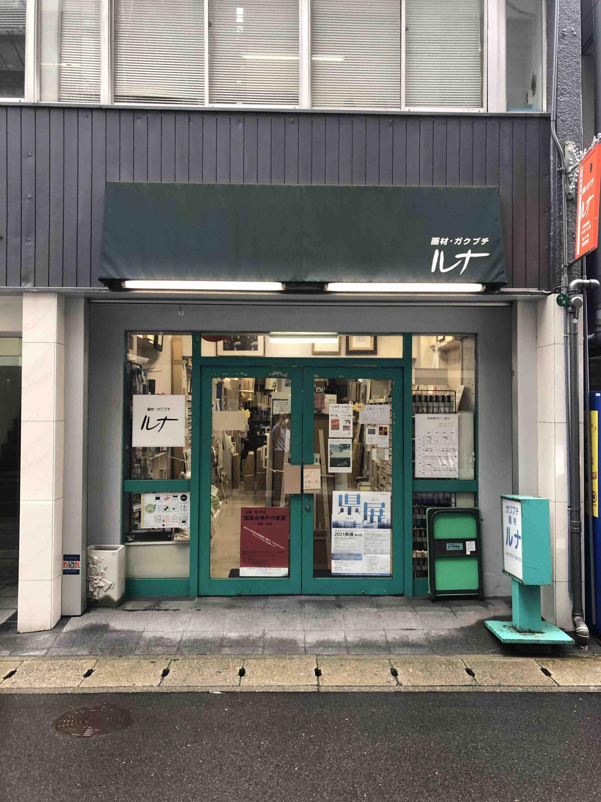 Runa Art Supplies Frame Store Kobe Storefront
